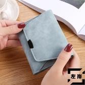 女式短款錢包磨砂皮零錢包薄款迷你小錢包【左岸男裝】