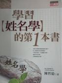 【書寶二手書T9/命理_NRD】學習姓名學的第一本書_陳哲毅