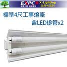 LED T8 4尺 工事燈座 含 LED...