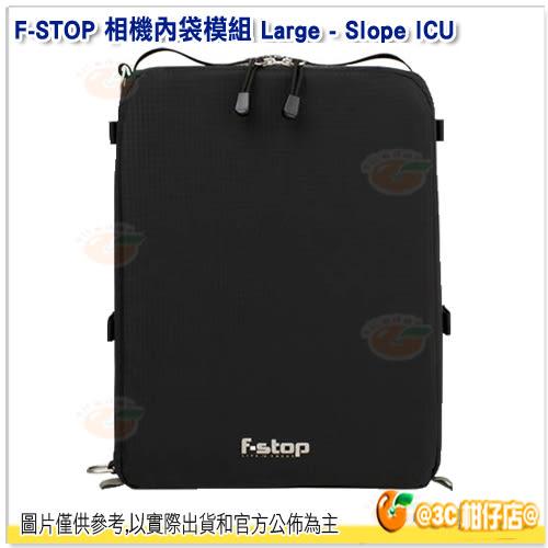 F-STOP Large Slope ICU 相機內袋模組 公司貨 AFSP027 防水 內層包 鏡頭 收納包 保護包 相機包