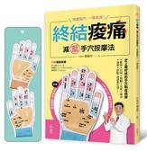 《終結痠痛 減壓手穴按摩法》 :快速取穴,一按見效!史上最好找的手穴對症按摩,鬆..