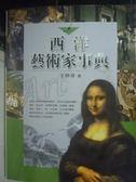 【書寶二手書T8/大學藝術傳播_QJG】西洋藝術家事典_王仲章
