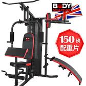 150磅綜合重量訓練機(附護網+二頭肌板)啞鈴舉重床.仰臥起坐板.多功能雙槓【BODY SCULPTURE】
