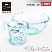 【美國康寧 Pyrex】2.4L調理碗+500ml單耳量杯-2件組