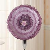風扇罩電扇罩蕾絲布藝防塵罩收納家用通用電風扇罩子落地式風扇套吊扇罩