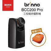 【贈原廠包】Brinno BCC200 Pro 縮時攝影機 工程紀錄 監視器 保固一年 邑錡公司貨