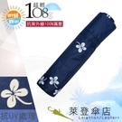 雨傘 陽傘 萊登傘 108克超輕傘 抗UV 易攜 超輕三折傘 碳纖維 日式傘型 Leighton (幸運草深藍)