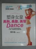 【書寶二手書T8/美容_ZAK】塑身女皇美胸、美腹、美臀Dance_鄭多蓮_附光碟