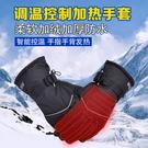電暖手套 電動車電熱手套機車加熱充電發熱電暖防水騎車保暖騎行男女冬季  交換禮物
