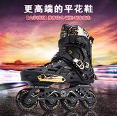 溜冰鞋成人旋舞黑金輪滑鞋成年男女直排旱冰鞋鞋全閃 WD437【旅行者】