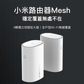 小米路由器 Mesh Rounter 套装 5G WiFi 無線上網 智能路由器 全千兆 家用 穩定 穿牆 四核心 上網卡