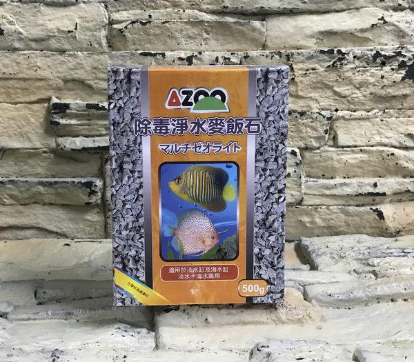 【西高地水族坊】愛族AZOO 除毒淨水麥飯石500g