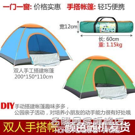 帳篷戶外3-4人全自動加厚防雨賬蓬2人雙人野外野營露營帳篷套餐 NMS名購居家