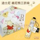 【雨眾不同】Disney 迪士尼 小熊維尼 pooh 雨傘 三折傘 晴雨傘