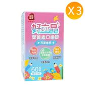 長松嚴選兒童好立晶葉黃素口嚼錠三盒組(共180粒)