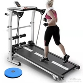 家庭跑步機家用小型折疊室內機械走步機簡易多功能機健身器材 深藏blue YYJ