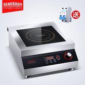 SEMIKRON/賽米控商用電磁爐5000w平面 大功率電磁爐5KW爆炒煲湯爐 MKS免運