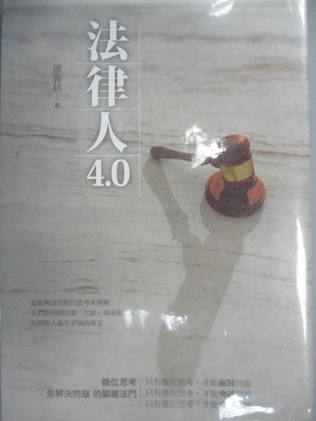 【書寶二手書T6/法律_NAG】法律人4.0_廖義銘