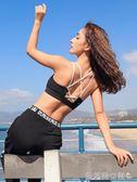交換禮物運動背心美背運動內衣女收副乳細帶防震聚攏定型文胸瑜伽 貝芙莉