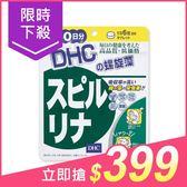 DHC 螺旋藻(30日份)【小三美日】$468