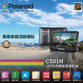 【真黃金眼】【Polaroid 寶麗萊】C501N 5吋多媒體衛星導航機