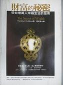 【書寶二手書T6/投資_IEO】財富的秘密_富蘭克林霍布斯
