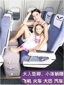 飛機旅行睡覺神器充氣腳墊u型枕頭頸枕出國旅游汽車足踏腳凳 YDL