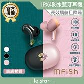 Mfish 黑魚 Air TWS真藍牙無線耳機 IPX4防水 藍牙連線 降躁 高保真 藍牙5.0