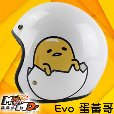 【摩摩帽】EVO CA-310 半罩復古安全帽《蛋黃哥系列》白色 (內有其他色系)