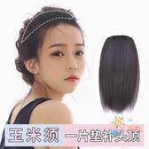 一件82折-假髮女長直髮隱形無痕頭頂補髮片自然逼真蓬鬆短捲增墊髮根接髮片