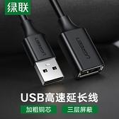 綠聯usb2.0延長線公對母5米1米2米3米高速手機充電器數據連接線電腦 快意購物網