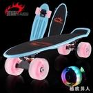 小魚板香蕉板單翹兒童滑板青少年成人刷街公路板初學者四輪滑板車TA8061【極致男人】