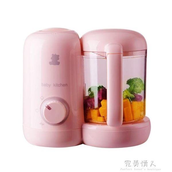 嬰兒食物料理調理機多功能寶寶食物研磨器蒸制攪拌輔食機 igo 完美情人精品館