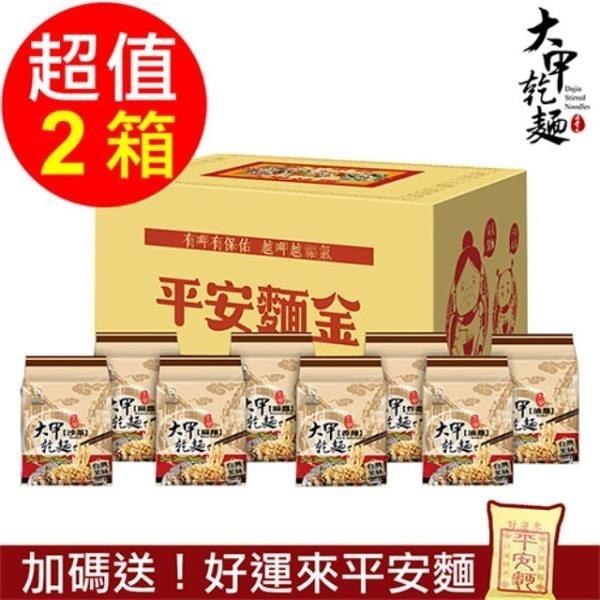 【南紡購物中心】大甲乾麵 平安麵金綜合6口味2箱組(32包/箱)
