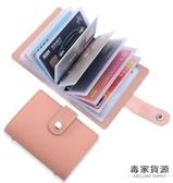 4個 零錢包卡包錢夾防盜刷屏蔽NFC卡套小巧包防磁大容量卡片包【毒家貨源】