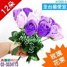 A1305-4★12朵玫瑰花束滿天星_紫...