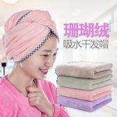 珊瑚絨加厚吸水干發帽浴帽擦頭發速干吸水干發包頭巾   LY6900『愛尚生活館』