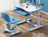 伯課兒童學習桌 可升降小學生兒童書桌 學習桌 寫字桌 課桌椅套裝igo  莉卡嚴選