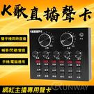 K歌直播聲卡 12種電音 12種音效 6種模式 變音 變聲 一鍵變換 音效卡 熱場神器
