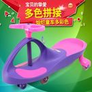 扭扭車滑行車玩具車FA03761『時尚玩家』