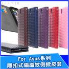 Asus 隱扣式編織紋側掀皮套 ZF2 ZF3 ZenFone Live ZE550 ZE520