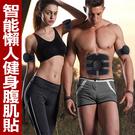 EMS爆款智能懶人健身腹肌貼(充電款)