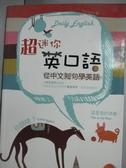 【書寶二手書T6/語言學習_LLL】超迷你英口語: 從中文短句學英語_Tina Gionis_附光碟