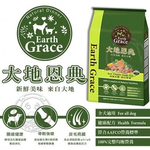 【zoo寵物商城】 EarthGrace大地恩典》四種肉類全犬狗飼料-20磅/包