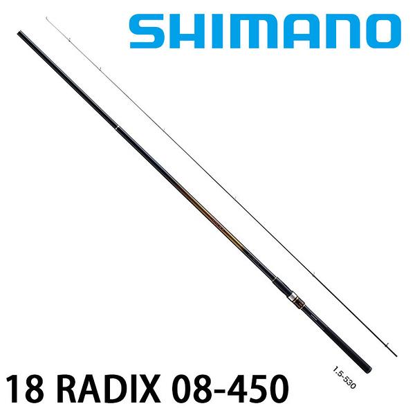 [私訊再優惠] 漁拓釣具 SHIMANO 18 RADIX 08-450 [磯釣竿]