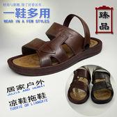 男士涼鞋沙灘鞋中老年防滑耐磨兩用涼拖鞋