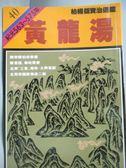 【書寶二手書T7/歷史_LDQ】通鑑40-黃龍湯_柏楊, 司馬光