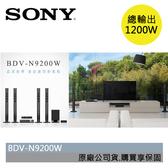 【限量特賣+24期0利率】SONY BDV-N9200W 3D 藍光 家庭影院組 公司貨