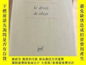 二手書博民逛書店Gaston罕見Bachelard   Le droit de rêver 加斯東·巴什拉 《夢想的權利》 法文原