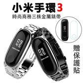 送保護貼 小米手環3 腕帶 金屬錶帶 實心 三珠 錶帶 磁吸錶殼 不鏽鋼 替換帶 運動錶帶 防水 手環帶